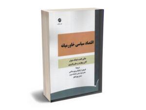 اقتصاد سیاسی خاورمیانه