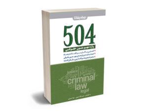 504 متون حقوقی