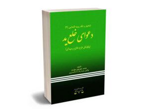 محمد موسوی مقدم