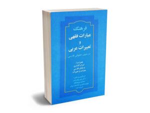 فرهنگ عبارات فقهی و تعبیرات عربی در متون حقوق اسلامی
