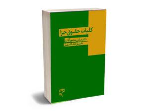 کلیات حقوق جزا منصورآبادی