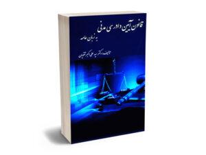قانون آیین دادرسی مدنی به زبان عامه
