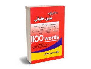 1100واژه متون حقوقی