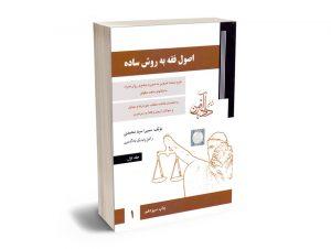 اصول فقه به روش ساده سمیرا محمدی جلد اول