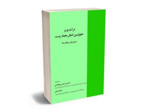 درآمدی بر حقوق بین الملل محیط زیست