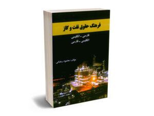 فرهنگ حقوق نفت و گاز