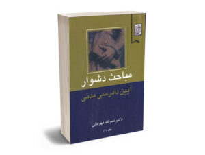 مباحث دشوار آیین دادرسی مدنی (2)