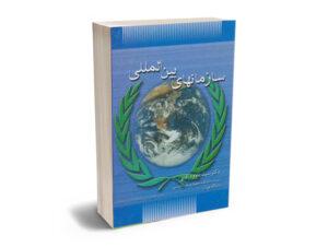 سازمانهای بین المللی