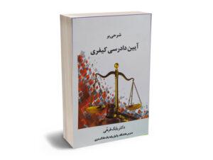 شرحی بر آیین دادرسی کیفری بابک فرحی