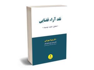 نقد آراء قضایی اثر دکتر بهرام بهرامی