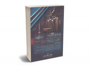 کتاب نظم در حقوق مدنی
