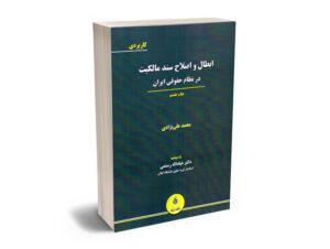 ابطال و اصلاح سند در نظام حقوقی ايران محمد علی نژادی