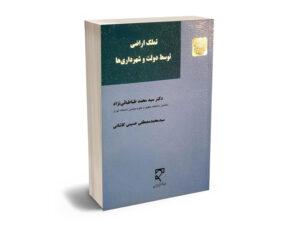 تملك اراضي توسط دولت و شهرداري ها