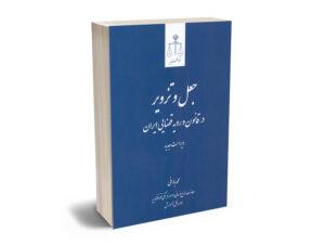 جعل و تزویر در قانون و رویه قضایی محمد بارانی