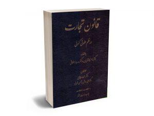 قانون تجارت در نظم حقوقی كنونی دکتر محمد دمرچیلی، دکتر علی حاتمی، دکتر محسن قرائی