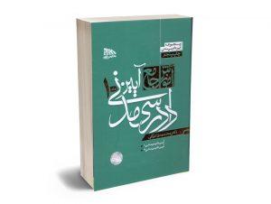آموزش جامع آیین دادرسی مدنی (2جلدی) محمدمهدی توکلی