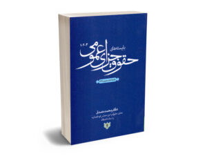 کتاب بایسته های حقوق جزای عمومی (3-2-1)