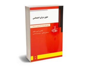 حقوق جزای اختصاصی اسماعیل ساولانی