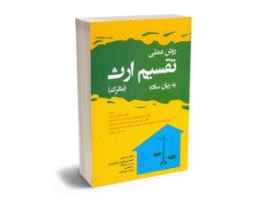 کتاب روش عملی تقسیم ارث(ماترک) به زبان ساده