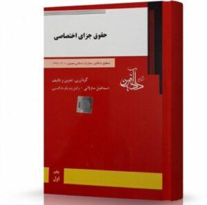 کتاب حقوق جزای اختصاصی