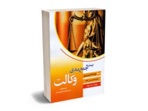 کتاب بسته جمع بندی وکالت