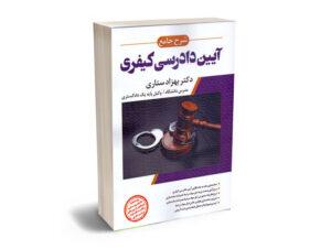 شرح جامع آیین دادرسی کیفری دکتر بهزاد ستاری
