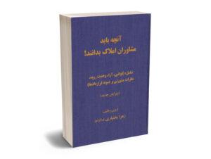 کتاب آنچه باید مشاوران املاک بدانند