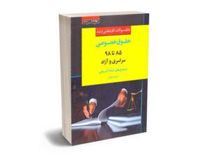 کتاب مجموعه آزمون های کارشناسی ارشد حقوق خصوصی
