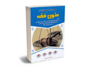 کتاب مجموعه پرسش های چهار گزینه ای متون فقه