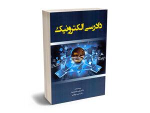 کتاب دادرسی الکترونیک