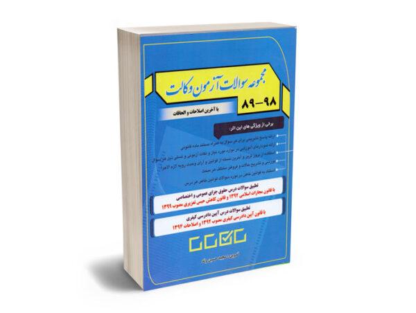 کتاب مجموعه سوالات آزمون وکالت (98-89)
