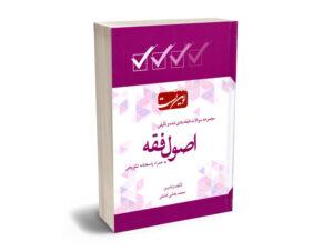 کتاب مجموعه سوالات طبقه بندی شده اصول فقه