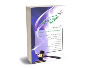 کتاب 7 تیک حقوق مدنی