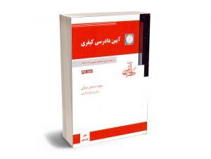 آیین دادرسی کیفری (جلد دوم) اسماعیل ساولانی