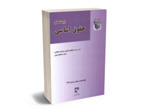 بایسته های حقوق اساسی سید ابوالفضل قاضی