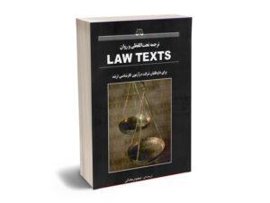 ترجمه تحتاللفظی و روان Law texts