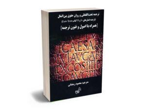 ترجمه تحت اللفضلی و روان حقوق بین الملل