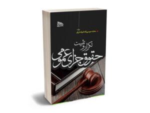 تکرار و تثبیت حقوق جزای عمومی