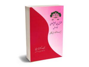 کتاب حقوق بین الملل خصوصی