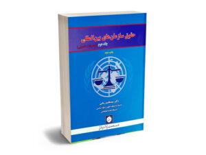 حقوق سازمان های بین المللی (جلد دوم)