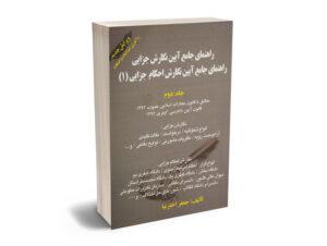 راهنمای جامع آیین نگارش احکام جزایی (1) جلد دوم