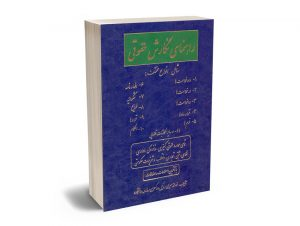 راهنمای نگارش حقوقی نورمحمد صبری