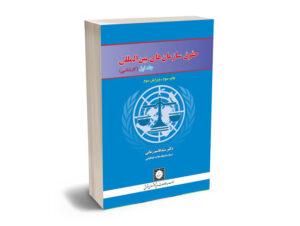 سازمان های بین المللی (جلد اول)