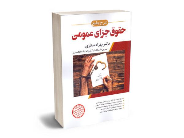 شرح جامع حقوق جزای عمومی دکتر بهزاد ستاری