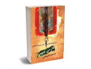 فارسی عمومی محمد فتوحی