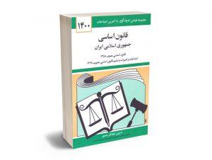 قانون اساسی جمهوری اسلامی جهانگیر منصور 1400