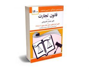 قانون تجارت جهانگیر منصور 1400