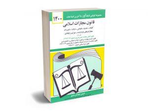 قانون مجازات اسلامی جهانگیر منصور 1400