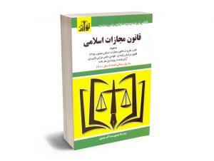 قانون مجازات اسلامی سیدمحمدکیان،سیدرضاموسوی