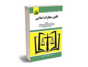 قانون مجازات توزان